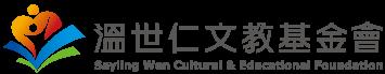 Sayling Wen Cultural & Educational Foundation